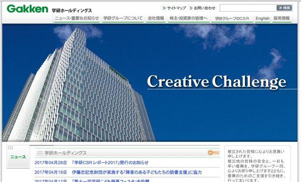 9470学研HDトップページ画像
