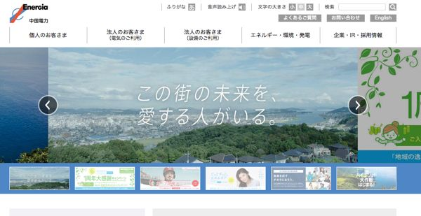 9504中国電力トップページ画像