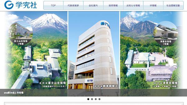 9769学究社トップページ画像