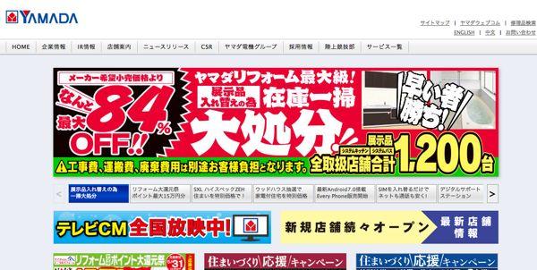 9831ヤマダ電機トップページ画像