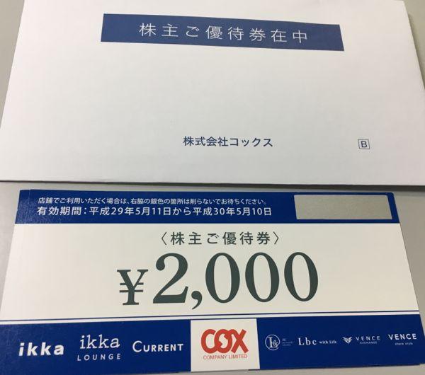 9876コックス株主優待券