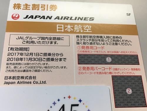 日本航空 2017年9月権利確定分 株主優待券 期限約1年