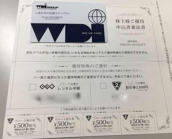 2681ゲオHD2017年3月権利確定分 株主優待券