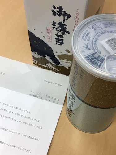 2903シノブフーズ株主優待