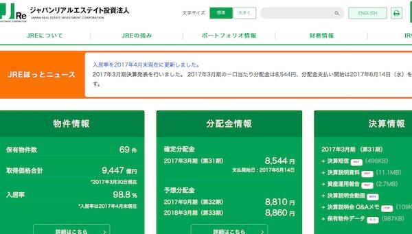 8952ジャパンリアルエステイト投資法人トップページ画像