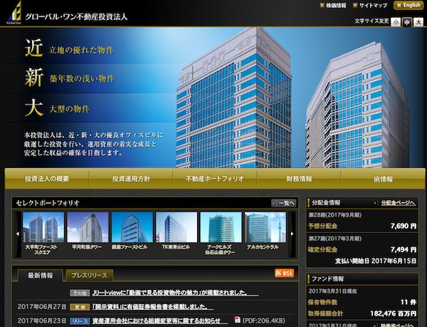 8958グローバル・ワン不動産投資法人トップページ画像