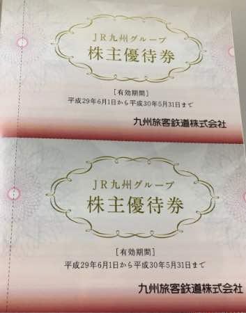 9142JR九州グループ優待券