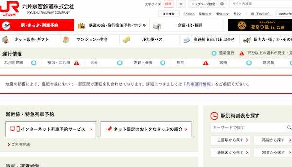 9142JR九州トップページ画像