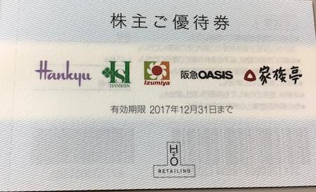 H2Oリテイリング株主優待券