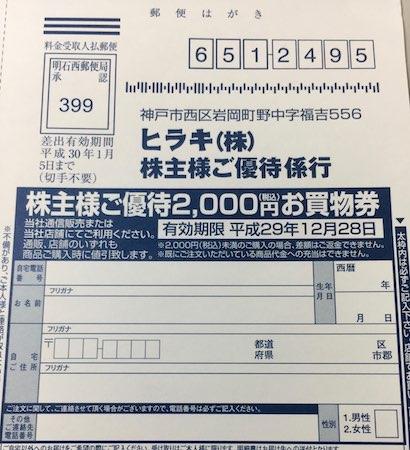 ヒラキ2017年3月権利確定分株主優待券