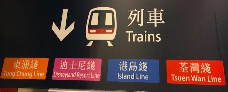 香港鉄路アイキャッチ画像