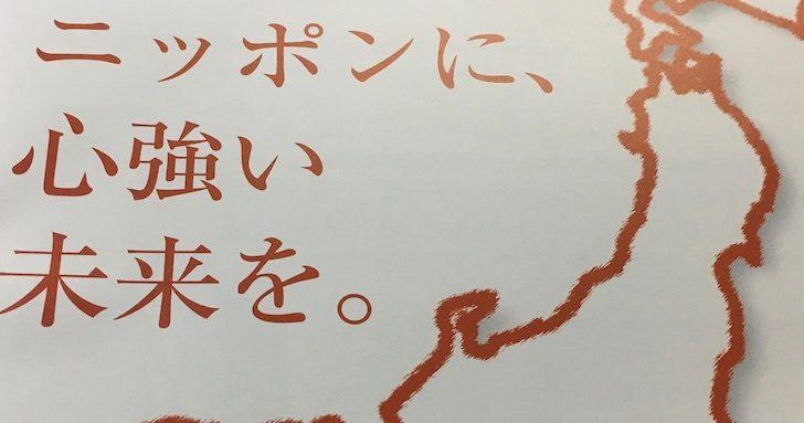 3308日本ヘルスケア投資法人アイキャッチ画像