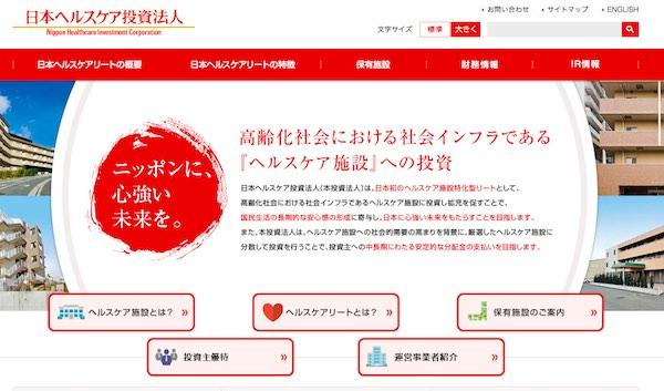 3308日本ヘルスケア投資法人トップページ画像