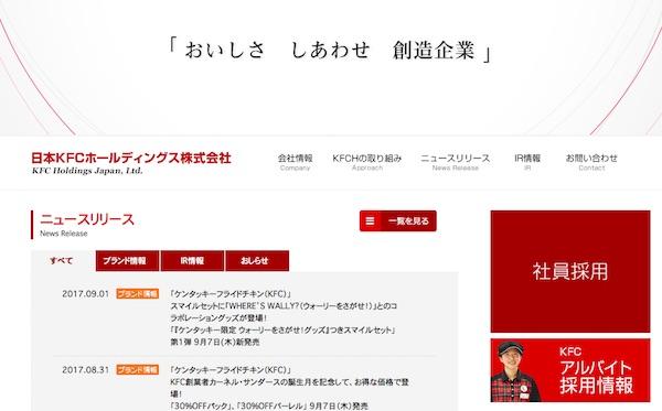 9873日本KFCトップページ画像