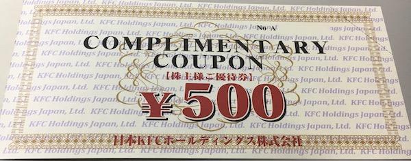 9873日本KFC株主優待券