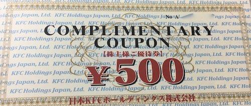 9873日本KFCHD株主優待券