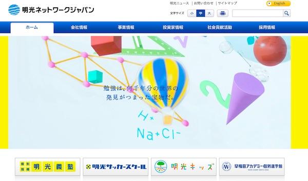 4668明光ネットワークジャパントップページ画像