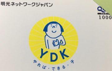4668明光ネットワークジャパンアイキャッチ画像
