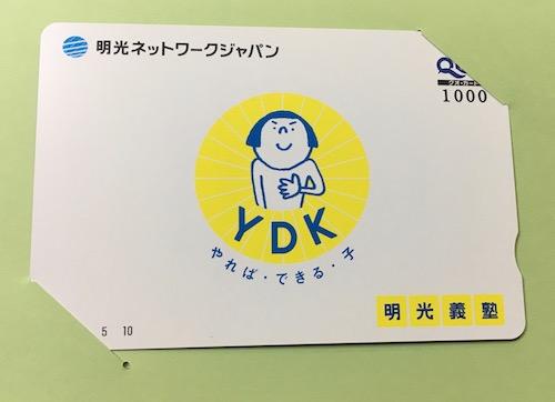 4668明光ネットワークジャパン株主優待