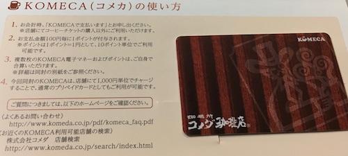 3543コメダHD株主優待券