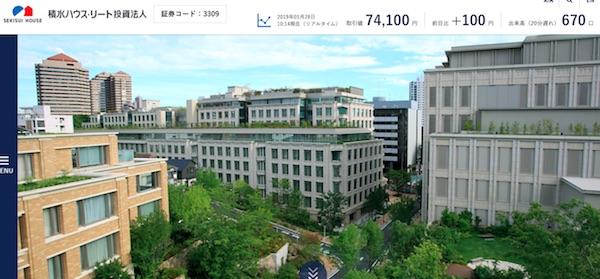 3309積水ハウスリート投資法人トップページ画像