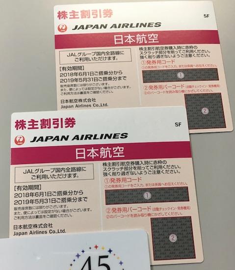 9201日本航空株主優待券