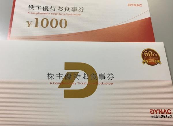 2675ダイナック2017年12月権利確定分 株主優待券
