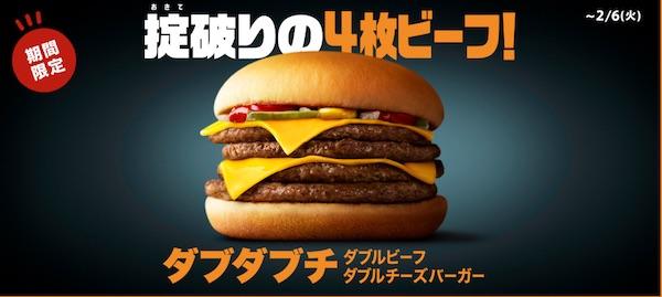 2702日本マクドナルドダブルビーフダブルチーズバーガー