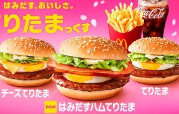2702日本マクドナルド株主優待利用日記