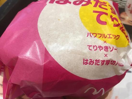 2702日本マクドナルドはみだすハムてりたま
