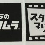 2719キタムラ配当金受領日記