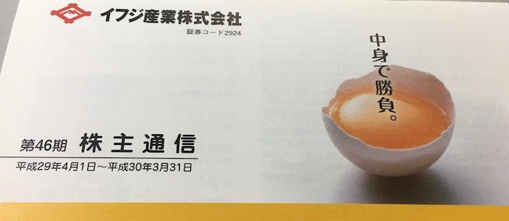 2924イフジ産業配当金受領日記