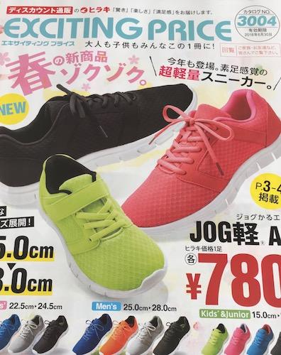 3059靴のヒラキ2018春カタログ
