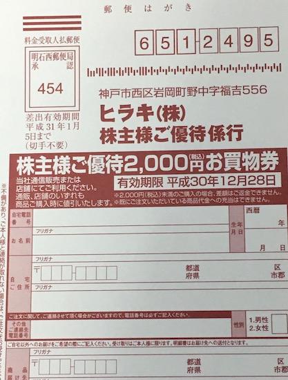 3059ヒラキ2018年3月権利確定分株主優待券