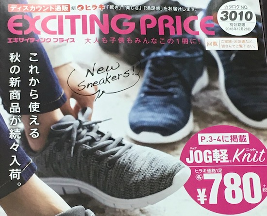 3059ヒラキ2018年秋カタログ