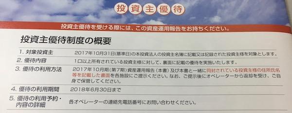 3308日本ヘルスケア投資法人投資主優待