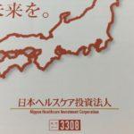 3308日本ヘルスケア投資法人分配金受領日記