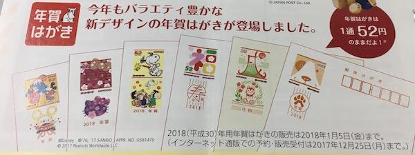 6178日本郵便年賀状
