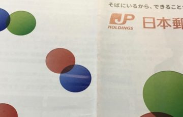 6178日本郵政配当金受領日記