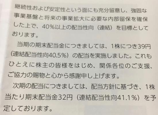 6379新興プランテック配当性向について