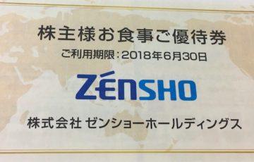 7550ゼンショー株主優待利用日記