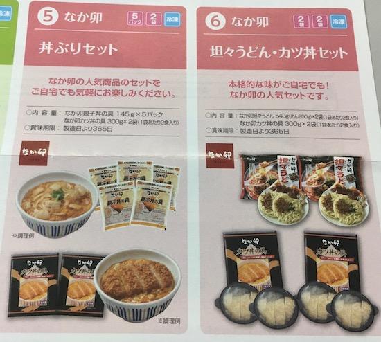 7550ゼンショーHD冷凍のカツ丼は珍しい!?