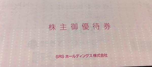 8163サトレストランシステムズ株主優待
