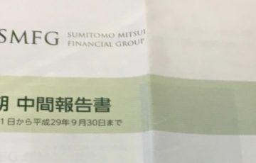 8316三井住友FGアイキャッチ画像