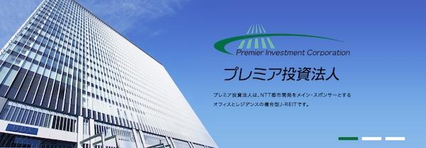 8956プレミア投資法人トップページ画像