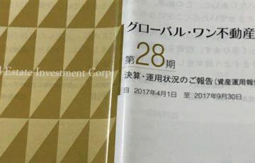 8958グローバル・ワン不動産投資法人分配金受領日記
