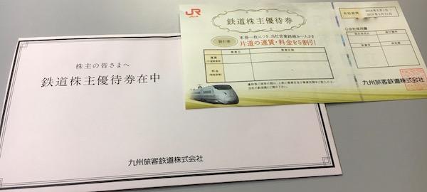 9142九州旅客鉄道株主優待券