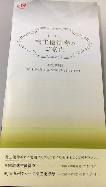 9142九州旅客鉄道株主優待セット