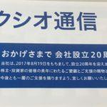 9422コネクシオ配当金受領日記