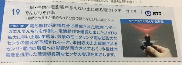9433日本電信電話ツチニカエルデンチ